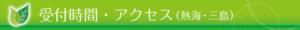 ユーアイ薬局の受付時間・アクセスマップ(熱海・三島)