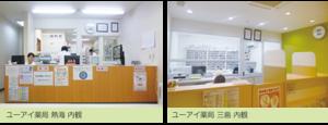ユーアイ薬局内観 熱海・三島