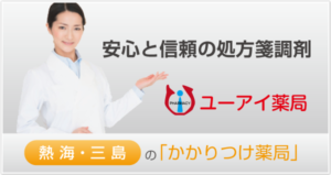 安心と信頼の処方箋調剤ユーアイ薬局
